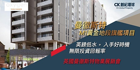 曼徹斯特物業展銷會 | Manchester Real Estate Seminar tickets