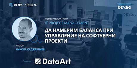 Webinar: IT PM: Да намерим баланса при управление на софтуерни проекти tickets