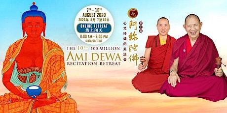 The 10th 100 Million Ami Dewa Recitation Retreat 第十届一亿阿弥陀佛心咒持诵闭关法会 tickets