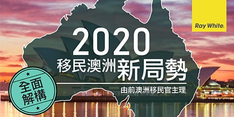 [IM] Australia Skilled Migration Workshop Jul 21 2020 tickets