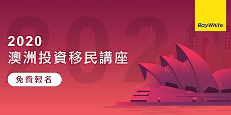 [IM] Australia Investment Migration Workshop Jul 14 2020 tickets