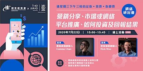 創意創業會 x  The Wave 網絡研討會: 營銷分享、市場或網絡平台推廣、如何投資及回報結果 tickets