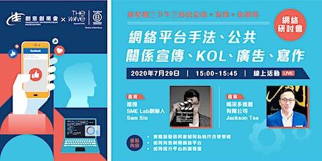 創意創業會 x  The Wave 網絡研討會: 網絡平台手法、公共關係宣傳、KOL、廣告、寫作 tickets