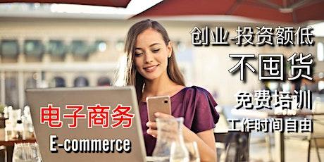 (线上讲座)电子商务-时间自由,投资额低,适合要创业的你! Tickets