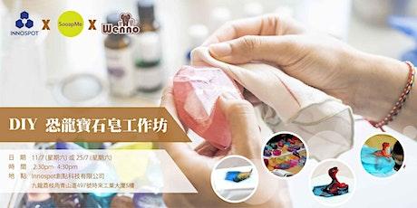 DIY 恐龍寶石皂工作坊 (已延期至15/8) tickets