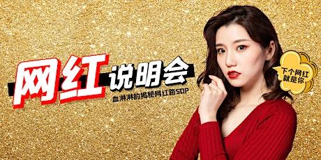 【网红说明会】Penang - 19/8/2020 tickets
