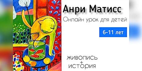 Анри Матисс Для Детей 6-11 - Онлайн Урок tickets