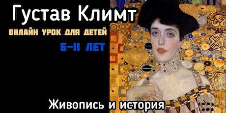 Густав Климт для Детей 6-11- Онлайн Урок tickets