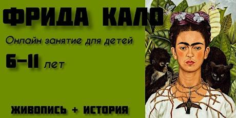 Фрида Кало Для Детей 6-11 - Онлайн Урок tickets