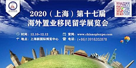 2020上海第十七届海外置业移民留学展览会 tickets