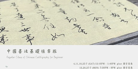 中國書法基礎恒常班	Regular Class of Chinese Calligraphy for Beginner tickets