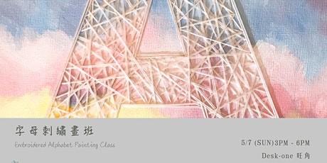字母刺繡畫班  Embroidered Alphabet Painting Class tickets