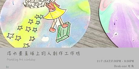 【浮水畫 - 星球上的人】創作工作坊   Marbling Art Workshop tickets