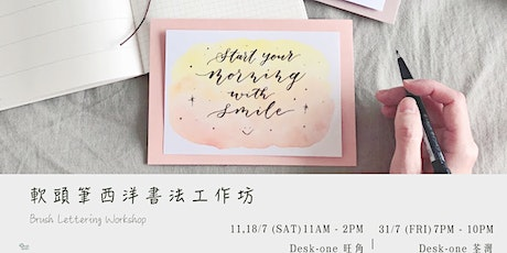 軟頭筆西洋書法工作坊   Brush Lettering Workshop tickets