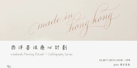 【瀞態文學】西洋書法療心計劃  Weekends Morning Ritual ~ Calligraphy Series tickets