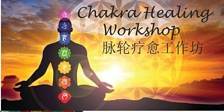 August NEW MOON Chakra Healing Workshop, Essential Oil and Sound Therapy tickets