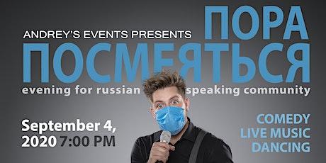 """""""ПОРА ПОСМЕЯТЬСЯ"""" - Comedy Show + Concert! tickets"""
