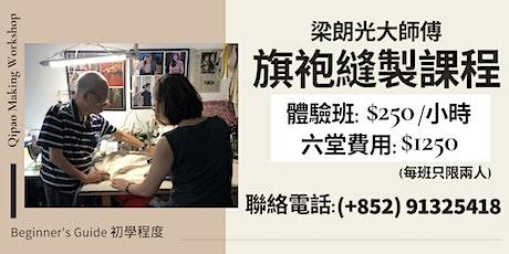 旗袍縫製課程 (Qi Pao/ Long Dress Making Workshop) tickets