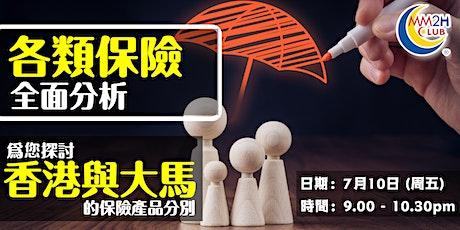 【MM2H Club 主辦】網上視像研討會 - 各類保險全面分析:爲您探討香港與大馬的保險產品分別 tickets