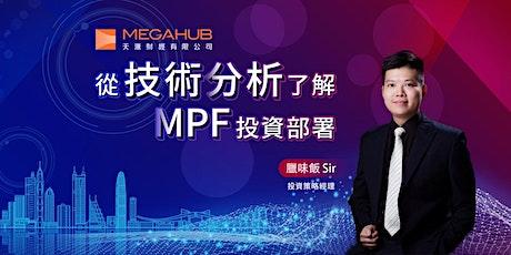 【臘味飯 Sir x MegaHub 】從技術分析了解MPF投資部署 tickets