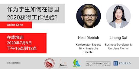 作为学生如何在德国2020获得工作经验? - Marburg, Kiel & Ulm Tickets