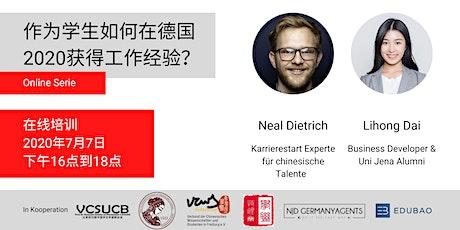 作为学生如何在德国2020获得工作经验? - Freiburg, Göttingen, Birkenfeld & Trier Tickets
