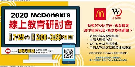 2020 World Journal & McDonald's Education Webinar tickets