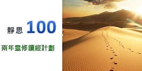 啟動聚會:靜思100.有主同行(新約篇)(粵語) tickets