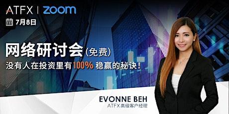 ATFX 黄金外汇线上教学 - Evonne Tickets