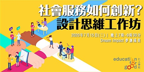 設計思維工作坊:社會服務如何創新?Design Thinking for Social Service Innovation tickets