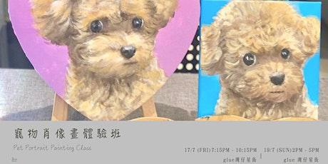寵物肖像畫體驗班   Pet Portrait Painting Class tickets