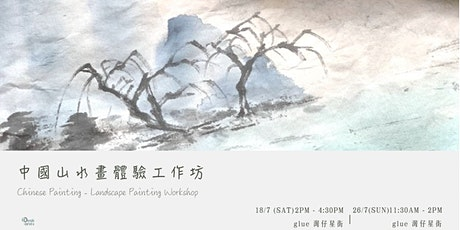 中國山水畫體驗工作坊  Chinese Painting – Landscape Painting Workshop tickets