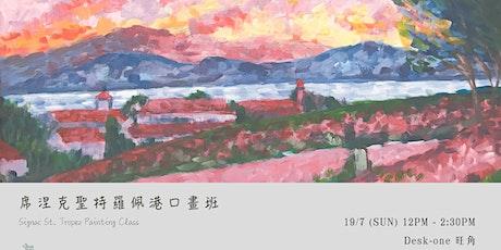 席涅克聖特羅佩港口畫班  Signac St. Tropez Painting Class tickets