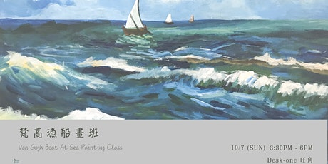梵高漁船畫班  Van Gogh Boat at Sea Painting Classs tickets