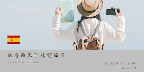 動感西班牙語體驗日  Spanish Experience Class tickets
