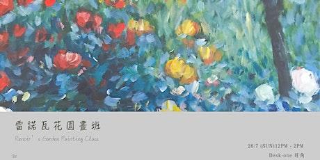 雷諾瓦花園畫班   Renoir's Garden Painting Class tickets