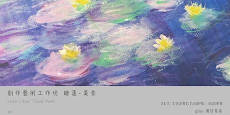 【創作藝術工作坊】睡蓮 - 莫奈Water Lilies- Claude Monet tickets