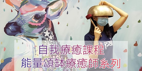 【新增平日班 - 自我療癒課程】 tickets