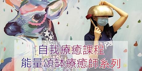 【週末班 - 自我療癒課程】 tickets