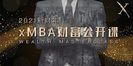2021新财年xMBA澳洲财富公开课 Wealth MasterClass tickets
