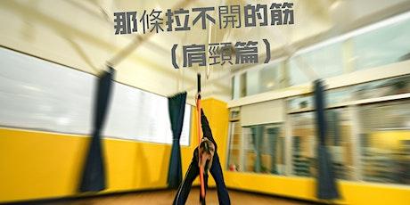 那條拉不開的筋(肩頸篇) *19/7 星期日 @上環 tickets