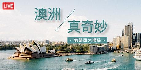 澳洲真奇妙! tickets