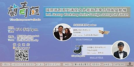 International Startup Workshop - Series Foreigner startups in Taiwan tickets