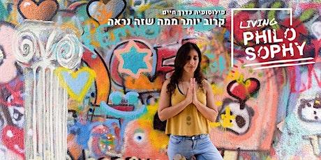 Living philosophy - פתיחת קורס מבוא בתל אביב tickets