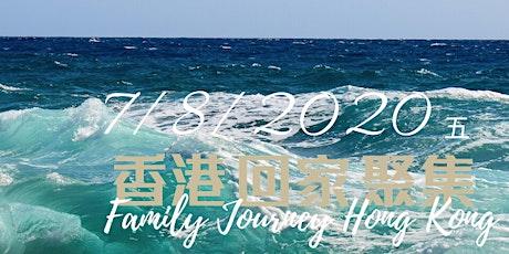 香港回家聚集2020|8月7日 tickets