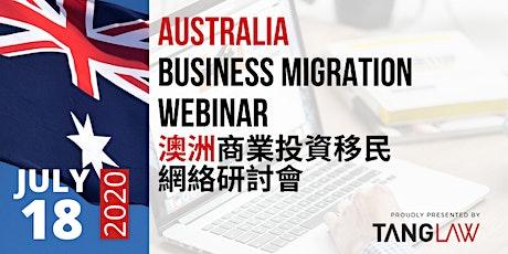 澳洲商業投資移民網絡研討會 tickets