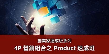 4P營銷組合之Product速成班 (3/8) tickets