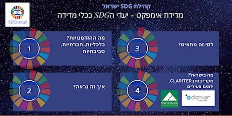 מדידת אימפקט | יעדי הפיתוח ככלי מדידה, איך עושים את זה בפועל? SDG Israel tickets