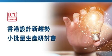 【香港設計新趨勢小批量生產研討會】活動取消 tickets