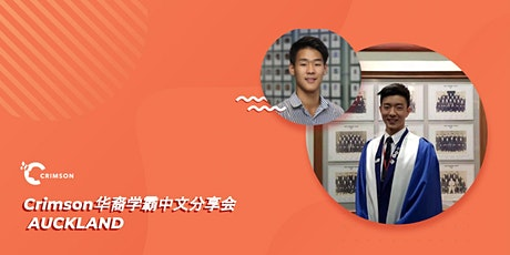 Crimson华裔学霸中文分享会 | AKL tickets